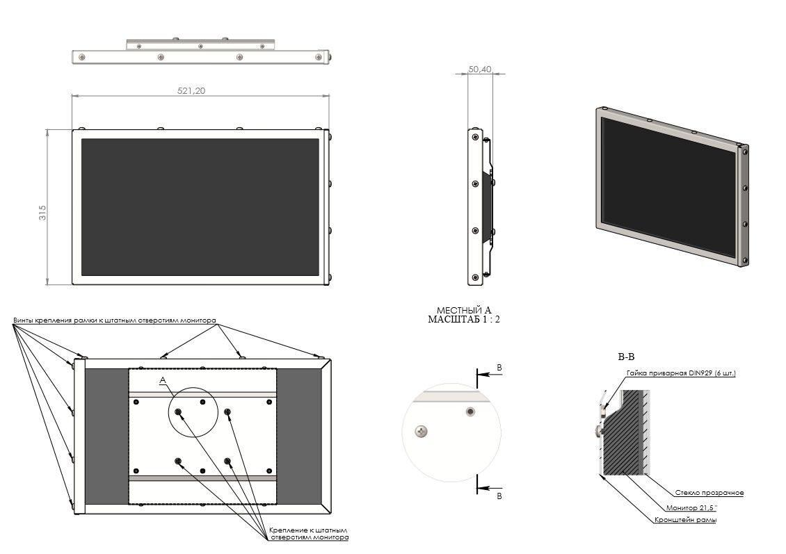Корпус для промышленных мониторов 01